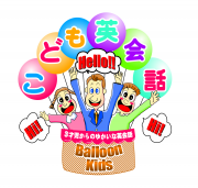 ㈱FREEDOM Balloon Kids こども英会話